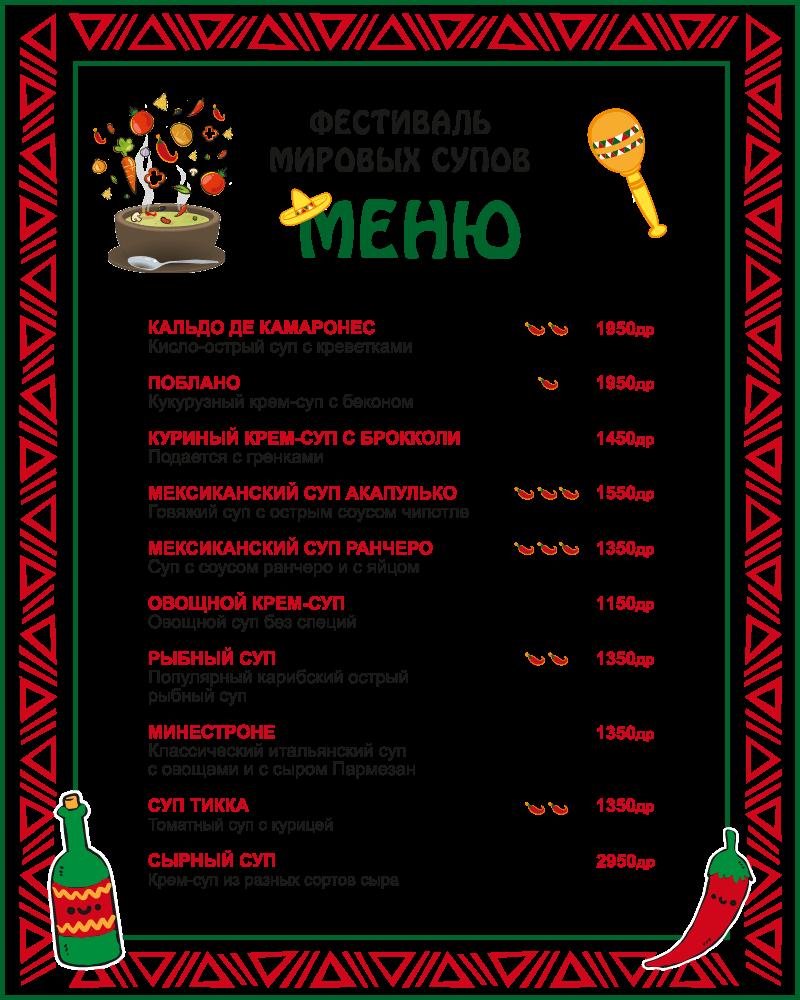 Фестиваль супов - меню